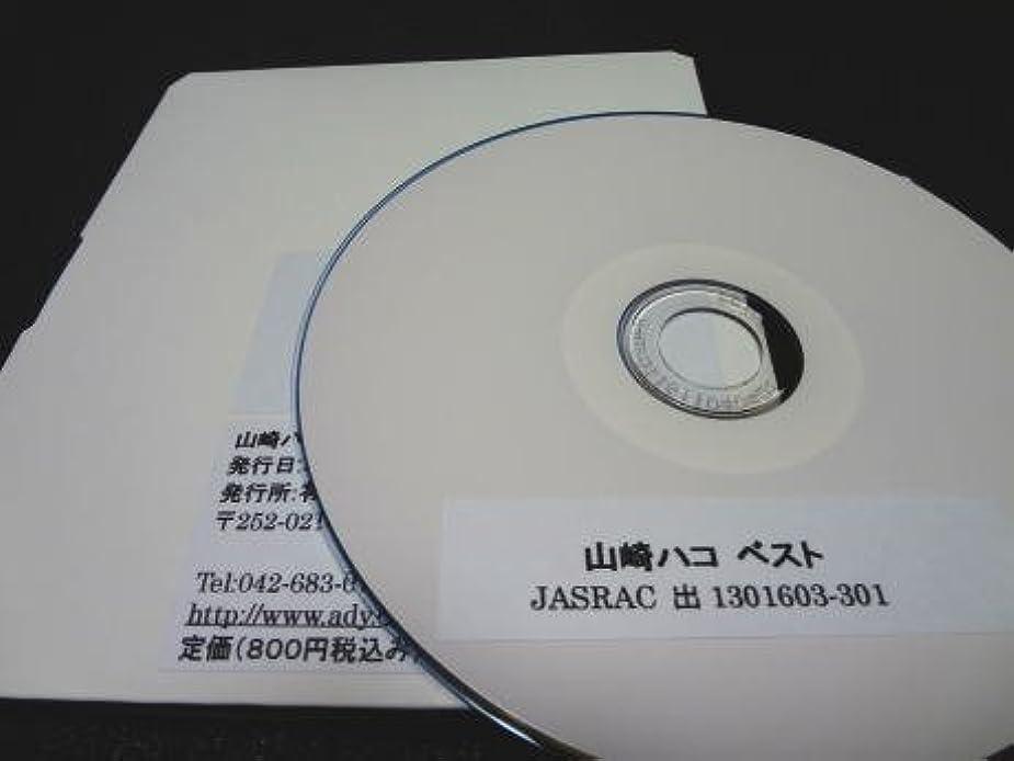 解任生き残ります外交ギターコード譜シリーズ(CD-R版)/山崎ハコ ベスト (全40曲収録)