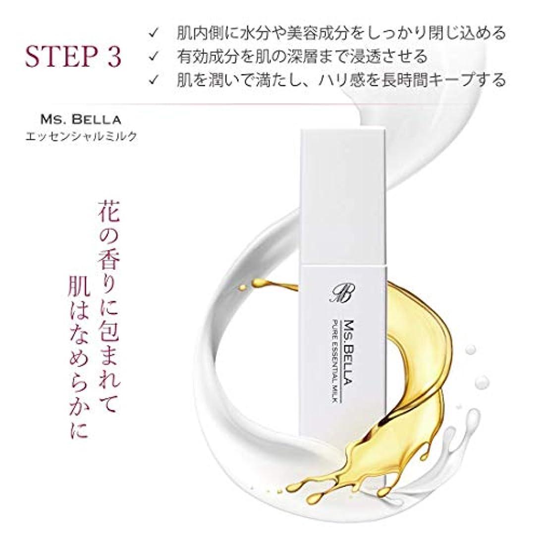 がんばり続ける安息フルーツ野菜エイジングケアエッセンシャルミルク「乳液」Ms.Bella Pure Essential Milk (Halal-Certified)