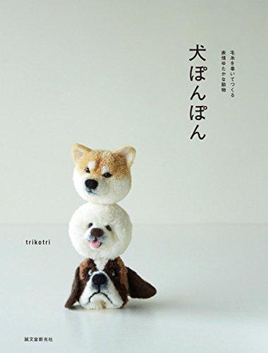 犬ぽんぽん:毛糸を巻いてつくる表情ゆたかな動物の詳細を見る