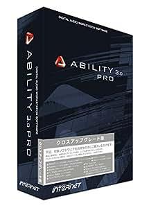 ABILITY 3.0 Pro クロスアップグレード版
