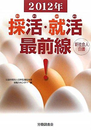 採活・就活最前線―新社会人白書〈2012年〉の詳細を見る