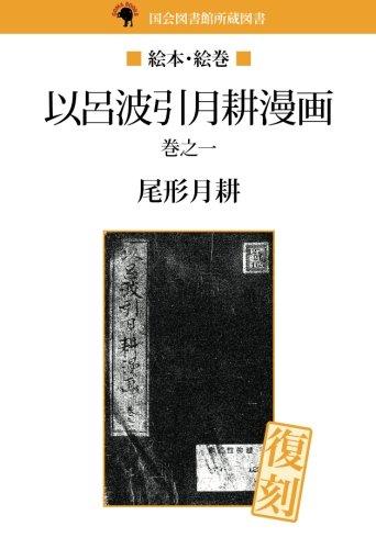 以呂波引月耕漫画 巻之1 (NDL所蔵古書POD)