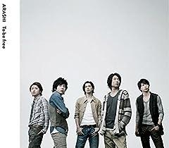 To be free♪嵐のCDジャケット