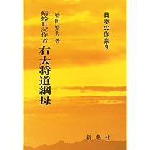 蜻蛉日記作者 右大将道綱母 (日本の作家 (9))