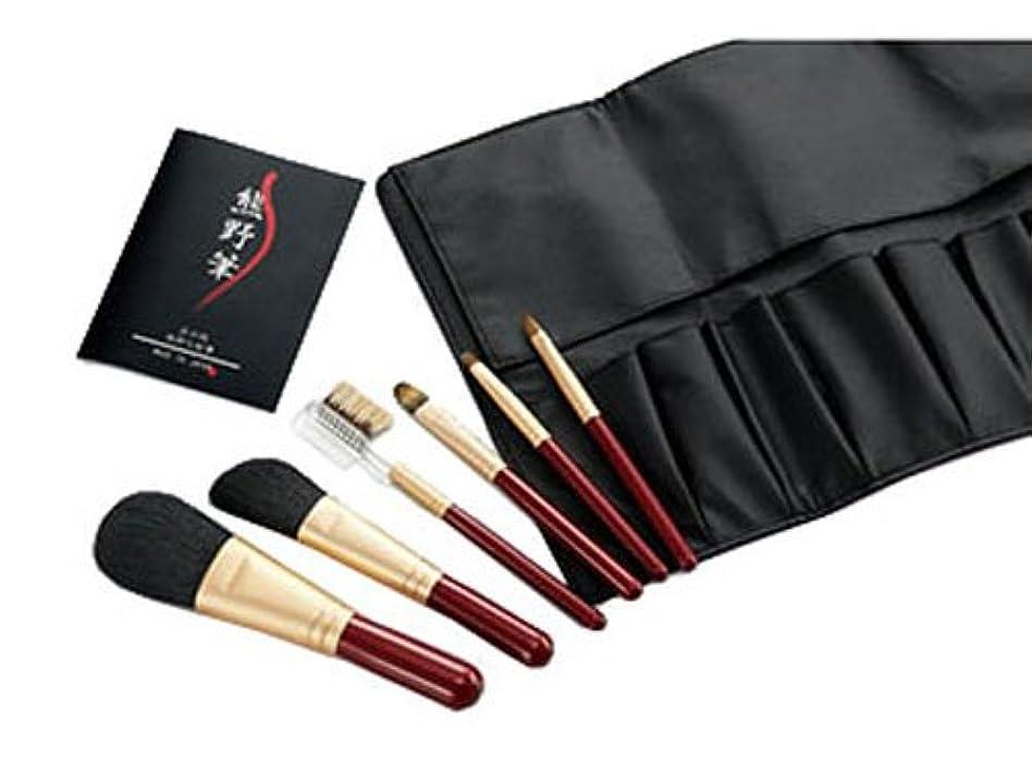 有害な報いる軽減熊野筆 化粧筆セット KFi-R156