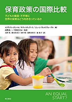 保育政策の国際比較 : 子どもの貧困・不平等に世界の保育はどう向き合っているか