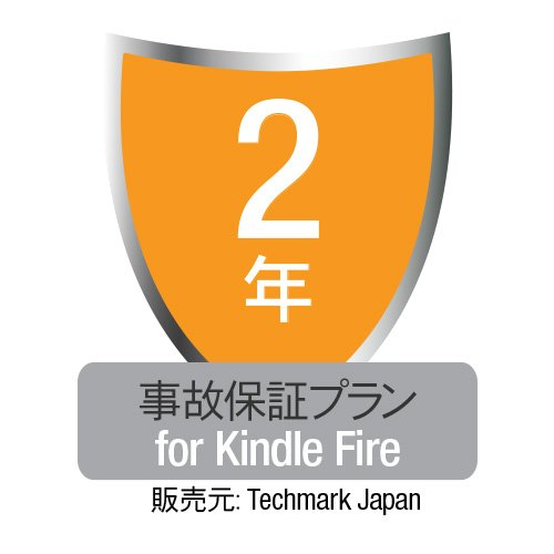 Kindle Fire 用事故保証プラン (2年・落下・水濡れ等の保証付き)