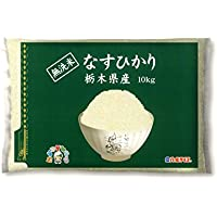 【精米】【Amazon.co.jp限定】栃木県産 無洗米 なすひかり 10kg 平成29年産