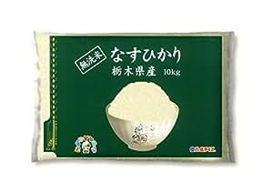 【精米】栃木県産 無洗米 なすひかり 10kg 平成28年産