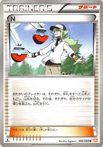 ポケモンカード BW2 【 N 】【U】 《レッドコレクション》
