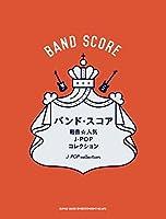 バンド・スコア 軽音☆人気J-POPコレクション