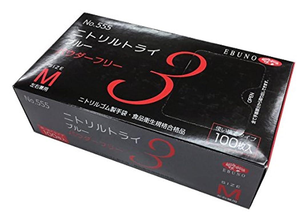 クリームほうき順応性ニトリルトライ3 No.552 ホワイト 粉付 Lサイズ 100枚入