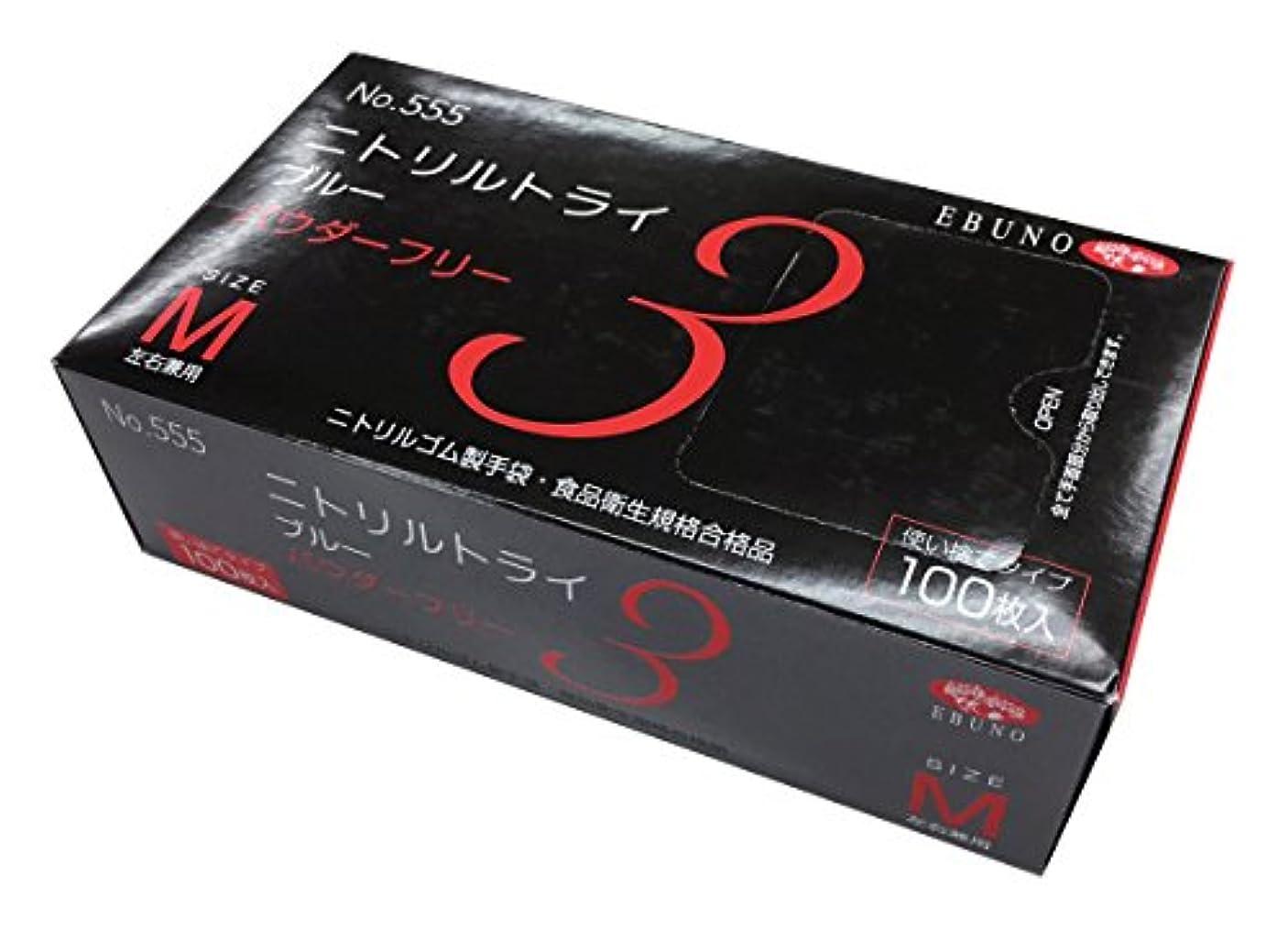 障害音声バスニトリルトライ3 No.552 ホワイト 粉付 Lサイズ 100枚入