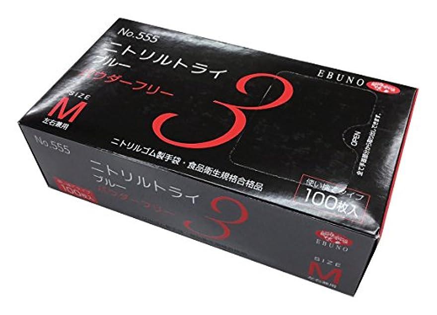 息切れ中毒異なるニトリルトライ3 No.552 ホワイト 粉付 Lサイズ 100枚入