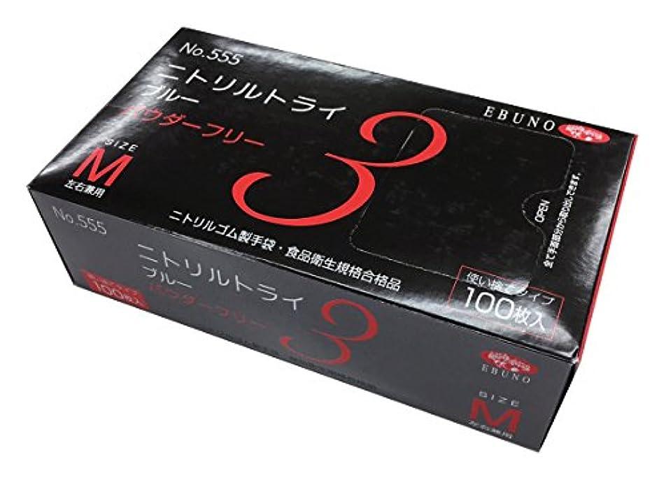 ケープスケルトンコスチュームニトリルトライ3 No.552 ホワイト 粉付 Lサイズ 100枚入