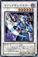 【遊戯王カード】 マジックテンペスター【スーパー】 EXP2-JP029-SR