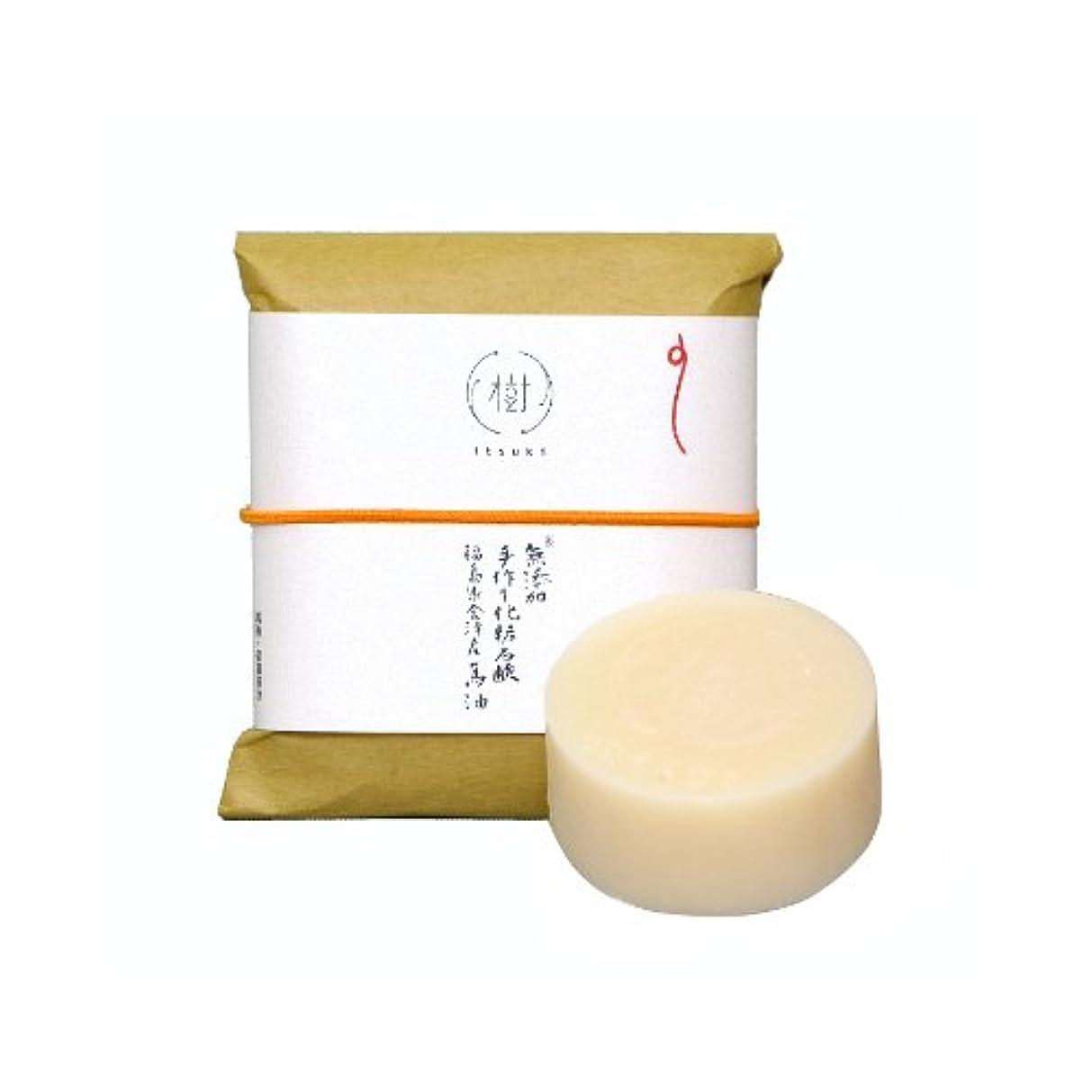 樹 無添加手作り化粧石鹸60g 福島県会津産 馬油