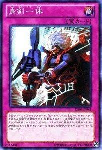 遊戯王カード 【身剣一体】 DE04-JP041-N ≪デュエリストエディション4 収録カード≫