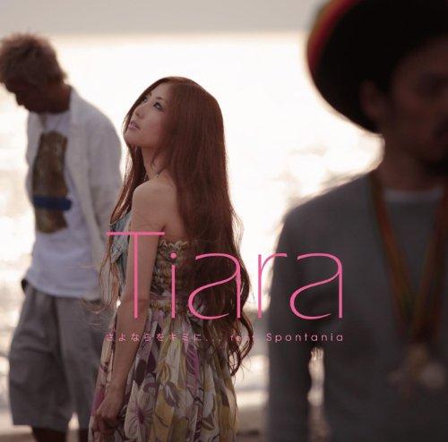 【さよならをキミに... feat. Spontania/Tiara】ヒットした歌詞の意味を解説!の画像