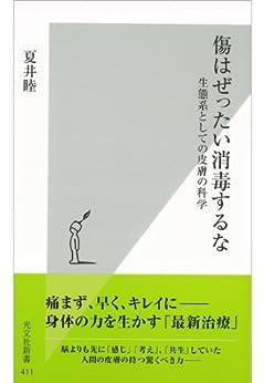 [夏井 睦]の傷はぜったい消毒するな~生態系としての皮膚の科学~ (光文社新書)