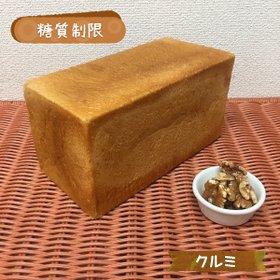 new【ビッケベーグル】糖質制限 プレミアムくるみブレッド1.5斤