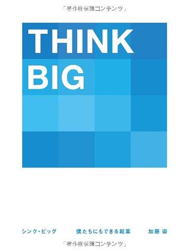 THINK BIG(シンク・ビッグ) - 僕たちにもできる起業 -