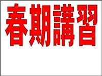シンプル看板 「春期講習 余白付(赤)」<スクール・塾・教室> Mサイズ 屋外可(約H60cmxW45cm)
