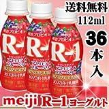 【クール便】 明治 ヨーグルト R-1 ドリンクタイプ ☆アセロラ&ブルーベリー☆ ∴112ml×36本∴