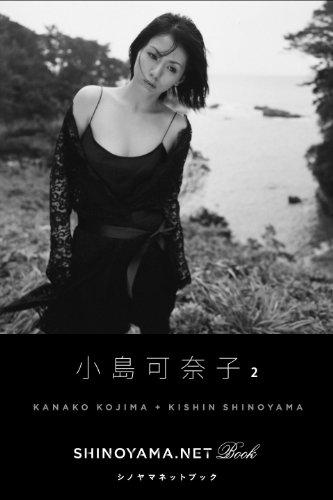 小島可奈子2 [SHINOYAMA.NET B・・・