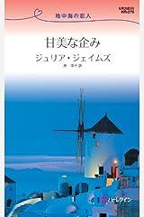 甘美な企み (ハーレクイン・リクエスト) Kindle版