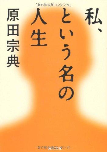 私、という名の人生 (角川文庫)の詳細を見る