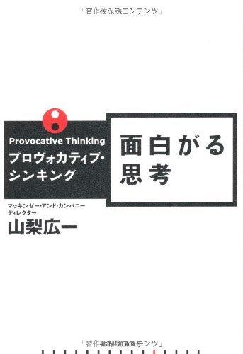 プロヴォカティブ・シンキング 面白がる思考書影
