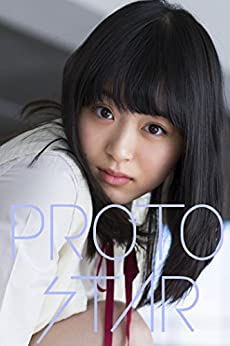 [小山内花凜]のPROTO STAR 小山内花凜 vol.1