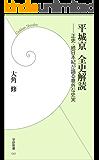 平城京 全史解読 (学研新書)