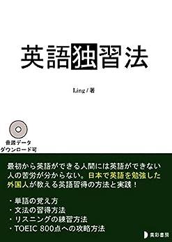 [Ling]の英語独習法