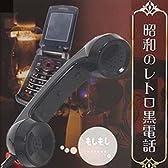 昭和のレトロ黒電話