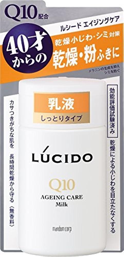 汚染する発見するあえぎLUCIDO (ルシード) 薬用フェイスケア乳液 (医薬部外品) 120mL
