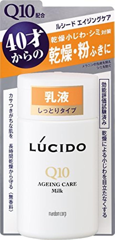 調査ボイラー瞑想的LUCIDO (ルシード) 薬用フェイスケア乳液 (医薬部外品) 120mL