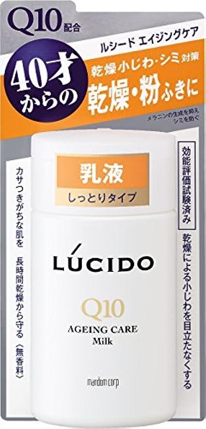 男性スクランブルダイエットLUCIDO (ルシード) 薬用フェイスケア乳液 (医薬部外品) 120mL