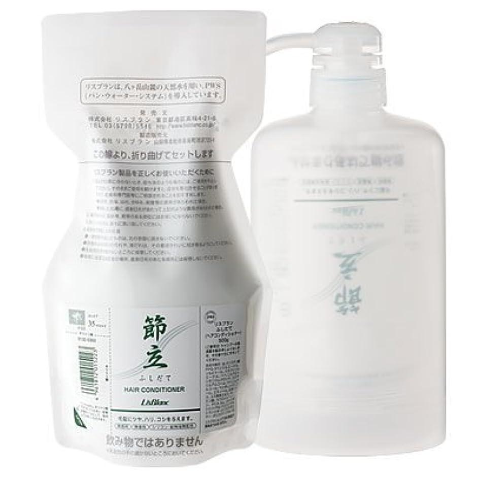 呼吸する作る限られたリスブラン 節立(ふしだて) 500g ヘアコンディショナー 省資源パウチ袋タイプ