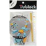 チューブロック エントリーセット3in1:ザリガニ TB-005
