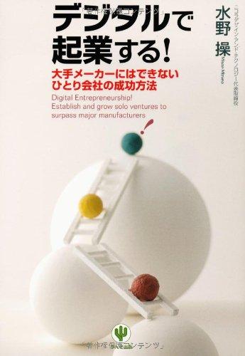 デジタルで起業する!の詳細を見る
