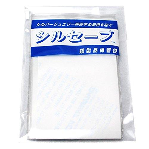 シルバーが変色しない不思議な保管袋★シルセーブ(小)10枚入