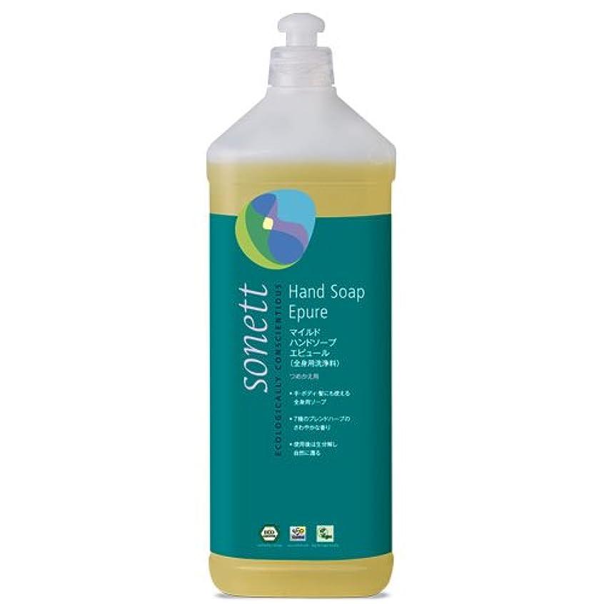 不正ショット塩辛いSONETT ( ソネット 洗剤 ) マイルドハンドソープ エピュール 1L  ( ボディー&ハンドソープ 全身に )