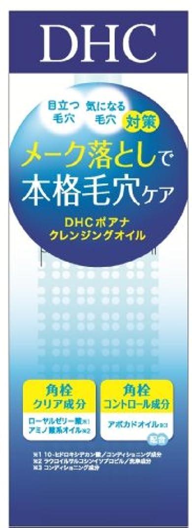 後悔事悪いDHC ポアナ クレンジングオイル (SS) 100ml