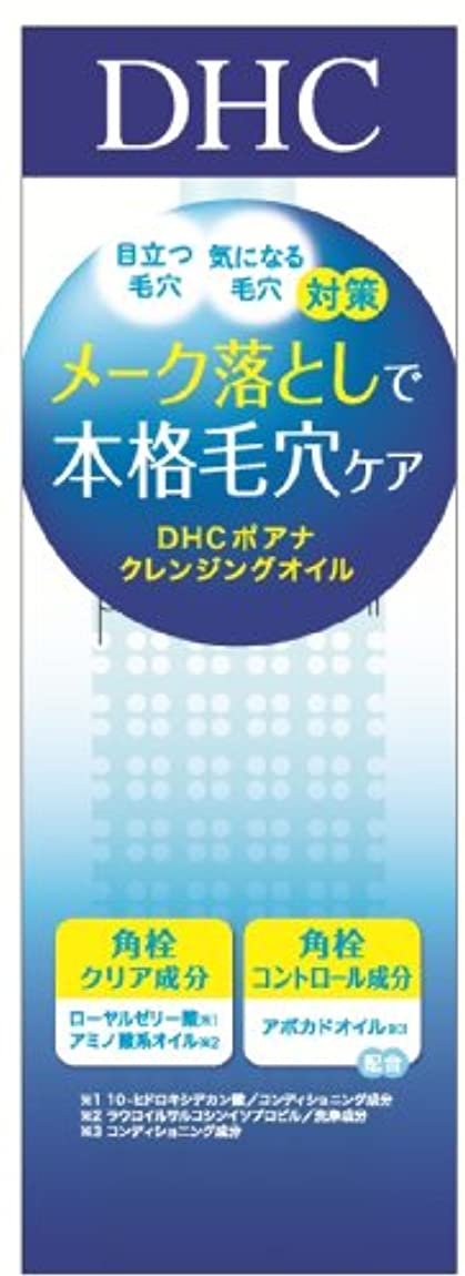 謙虚ゲート水っぽいDHC ポアナ クレンジングオイル (SS) 100ml