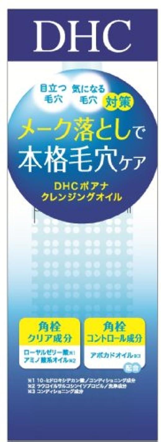 頑固なパンフレットスイス人DHC ポアナ クレンジングオイル (SS) 100ml