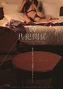 共犯関係 この世でいちばん罪深い僕ら [DVD]