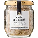 【久世福商店】ゴロゴロほぐし焼鯖 80g サンクゼール サタデープラス サタプラ