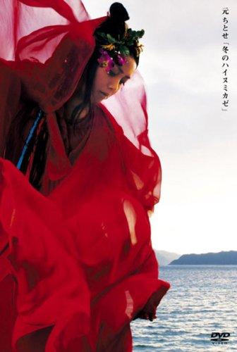 [画像:ミュージック・フィルム 元ちとせライヴ「冬のハイヌミカゼ」 [DVD]]